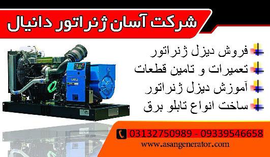 چگونگی تعیین ظرفیت ژنراتور یا موتور برق