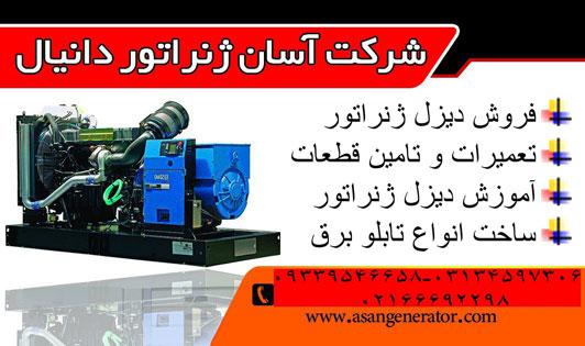 سیستم خنک کننده دیزل ژنراتور