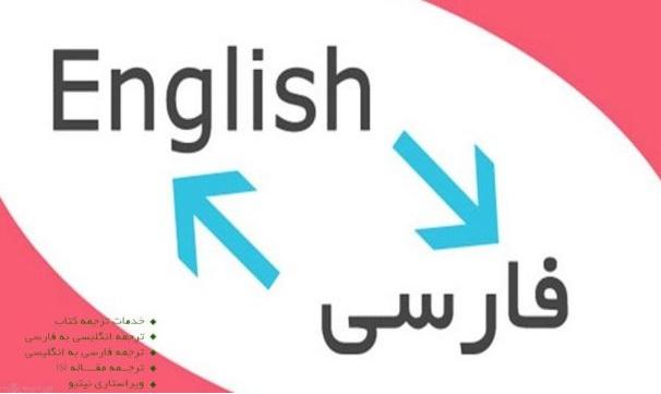 ترجمه متون ، کاتالوگ ها و دفترچه های راهنما از انگلیسی و عربی به فارسی